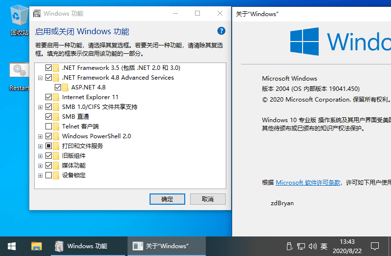 最新Windows 10 v2004精简版